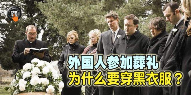 参加葬礼_外国人参加葬礼为什么要穿黑衣服? – 砂麼東東